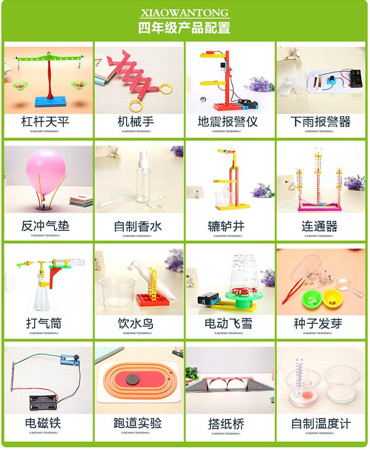 科技小制作材料 小学生科学实验玩具套装 科学小发明科普diy器材_小学