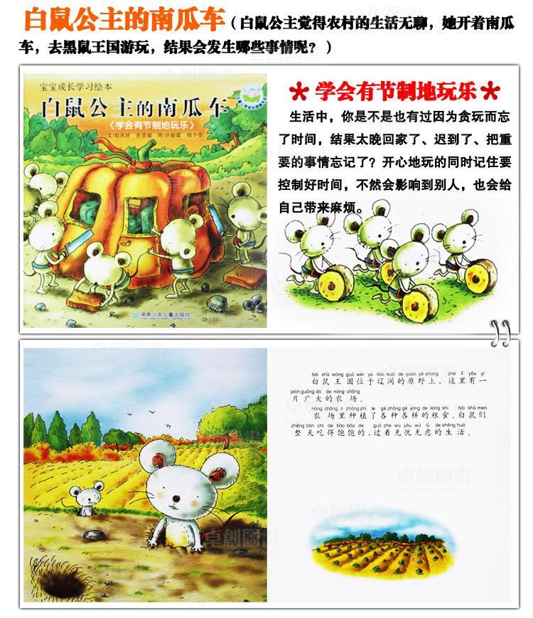 湖南少年儿童出版社早教/亲子互动 >  包邮 宝宝生活学习绘本(棉花糖