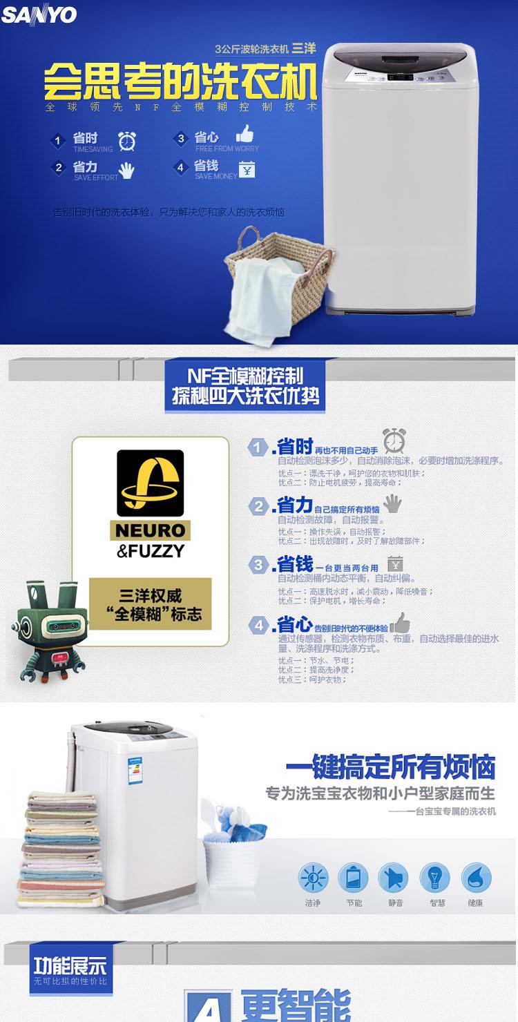 sanyo/三洋xqb30-mini1 3公斤洗衣机全自动 三洋 波轮 迷你洗衣机