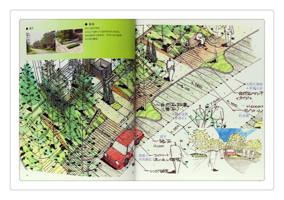 户田芳树风景计画手绘作品实录(国际知名景观设大师