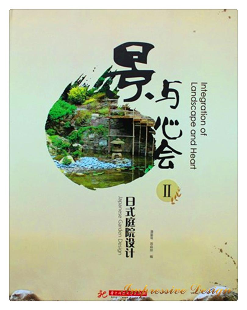 【商城原版当天发货】景与心会2:日式庭院设计(附赠本书电子书1份)