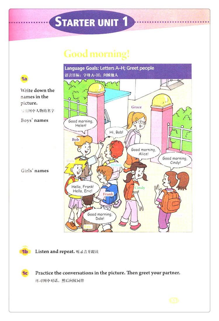 初中英语课本全套5本 人教版七年级上册英语书 七年级下册英语书 八图片