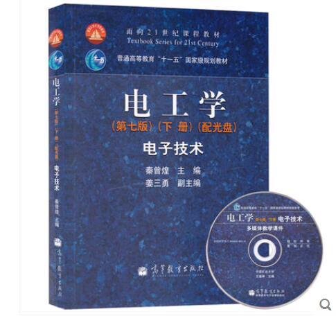 电工学 第七版 上下册 电工技术9787040264487 电子技术9787040264500