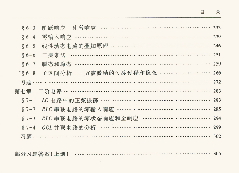 电路分析基础(第5版)(上册)