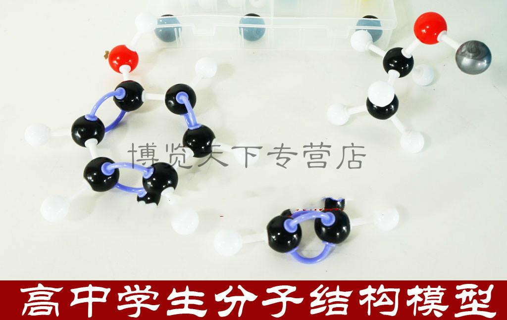 】分子结构模型