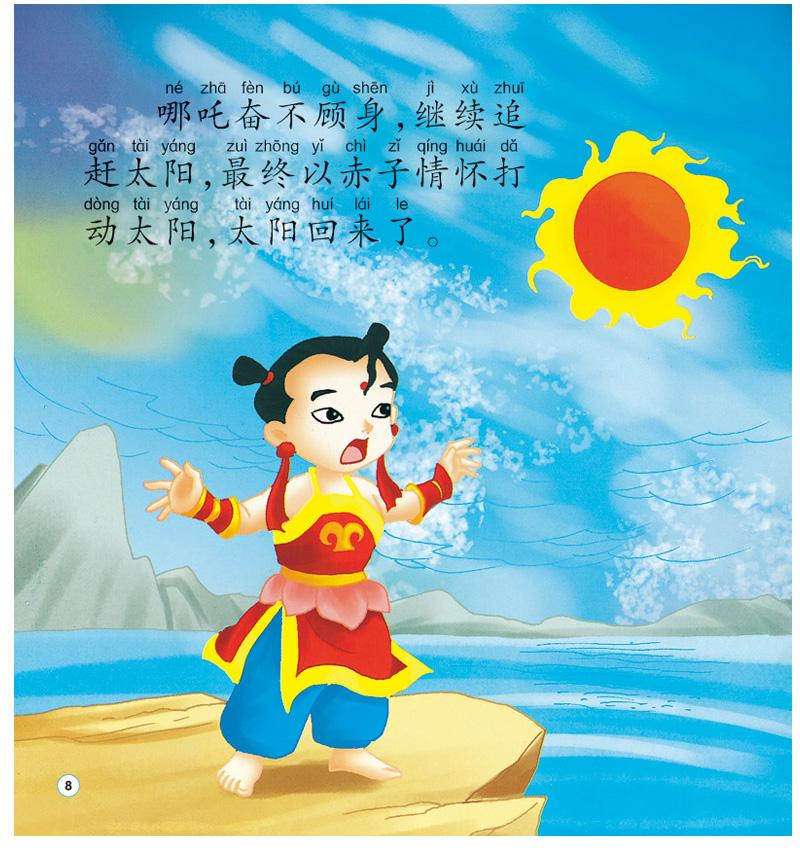 全10册 正版儿童书中国经典动画故事哪吒传奇儿童0-6岁彩图注音版