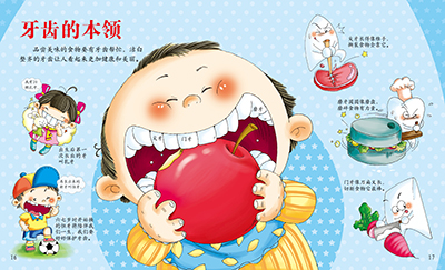 园 婴幼儿童智力启蒙教育 科普趣味读物 幼儿eq0-3-5岁绘本童书百科