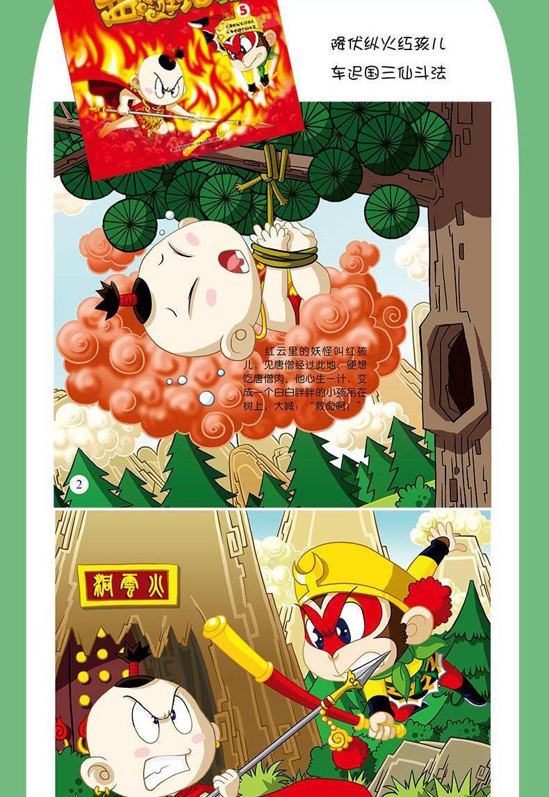 宝宝版西游记 全8册 3-6岁宝宝睡前故事幼儿园儿童读物绘本图画书