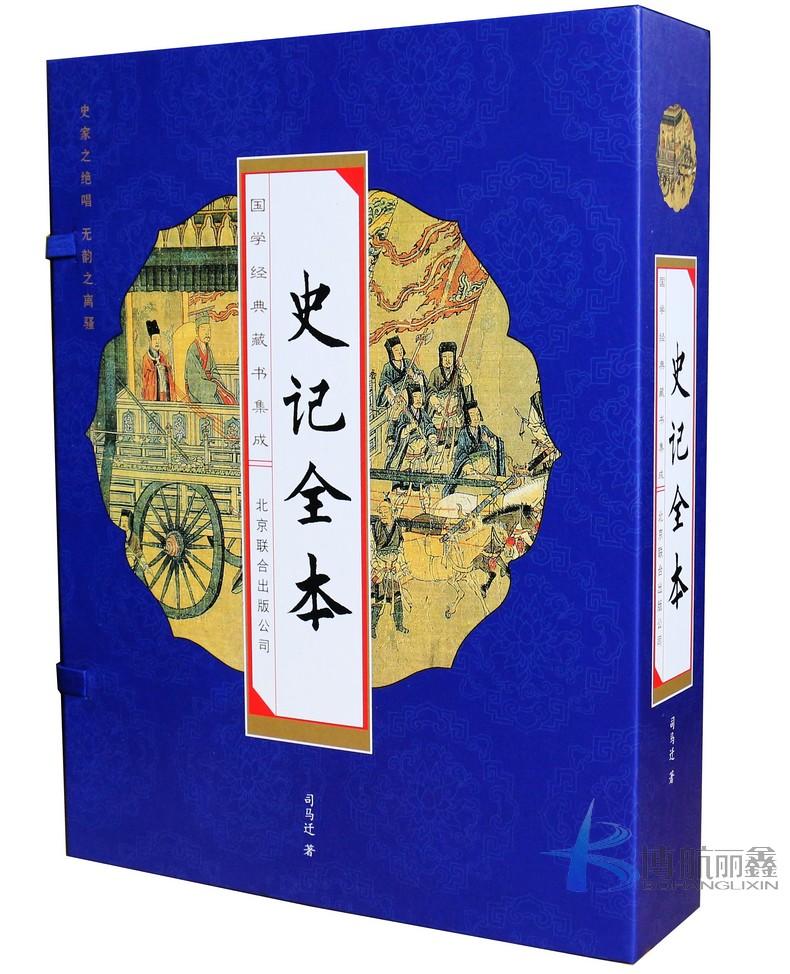 史记全本 司马迁著 线装书4册 文言文 古文 中国历史书籍 历史知识图片
