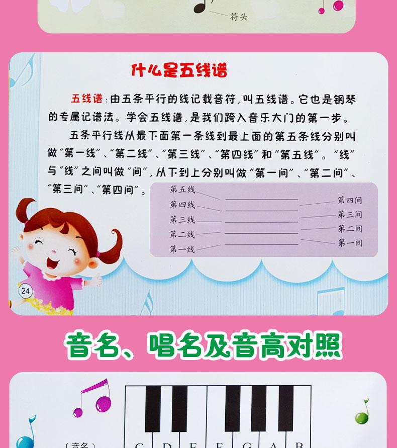 幼儿简谱五线谱入门电子琴钢琴谱歌谱书籍零基础初学教程学乐理知识基