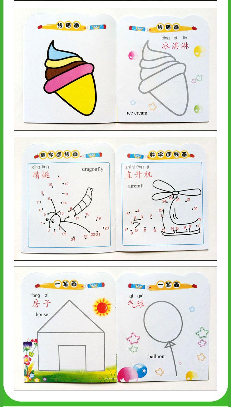 儿童绘画书6册3-6岁宝宝学画画涂色本2-3-4-5岁幼儿学画入门书籍简笔