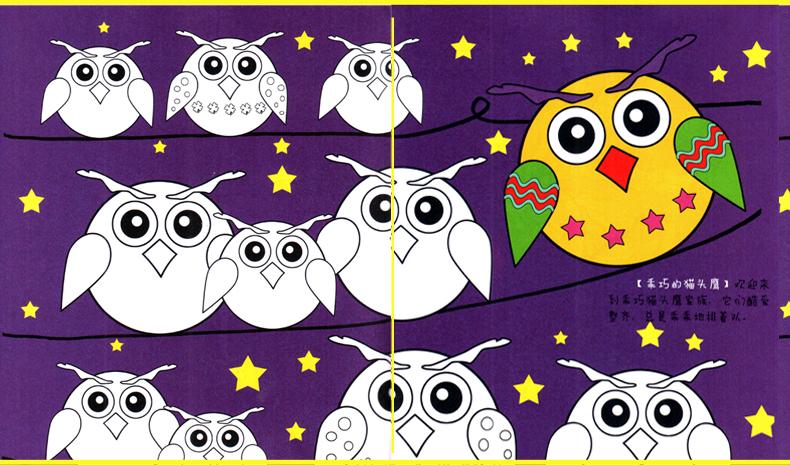 乖巧动物篇 七彩生活篇 可爱动物篇 孩子的想象力 儿童启蒙 少儿书籍