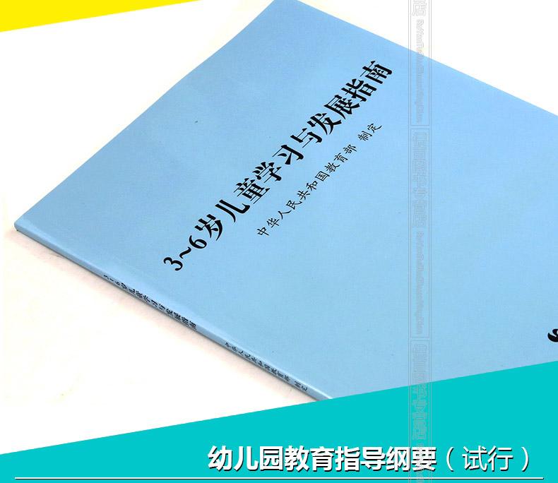 《幼儿园工作规程》 教师资格考试用书幼儿园教育活动学前教师用书