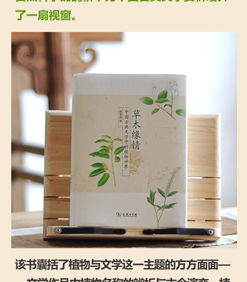 草木缘情:中国古典文学中的植物世界(第2版)2015年中国好书 潘富俊