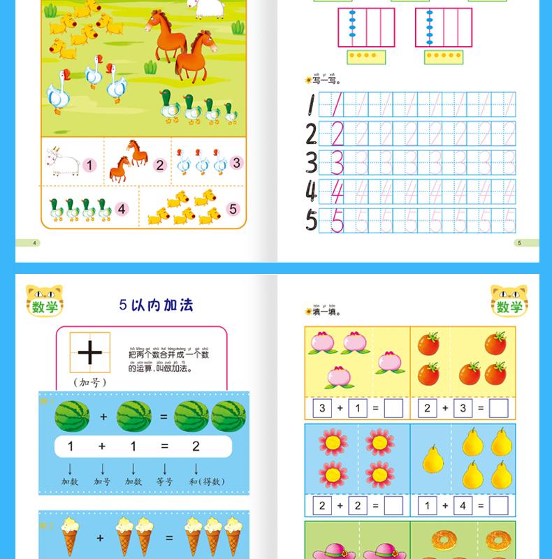 拼音1入学准备教材拼音数学语言练习册试卷题幼儿园大中小班教科书