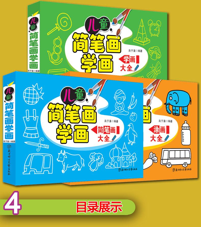 3本套装 幼儿园学画画书教材书入门幼儿美术简笔画5000例涂色书籍小