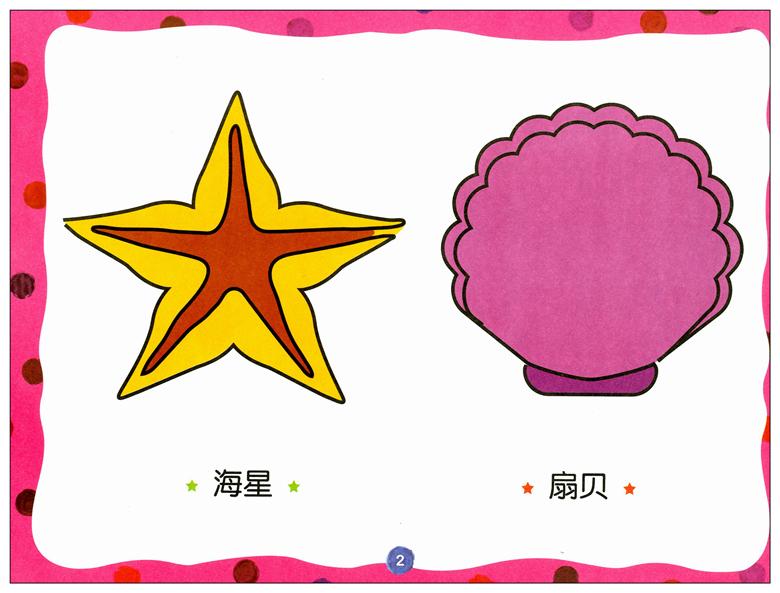 宝宝涂色填色涂鸦绘画本一笔画二笔画动物酷车水果蔬菜