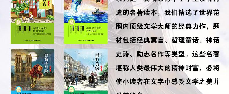 名著全译本王尔德童话小学生课外书世界经典文学系列儿童童话少儿10