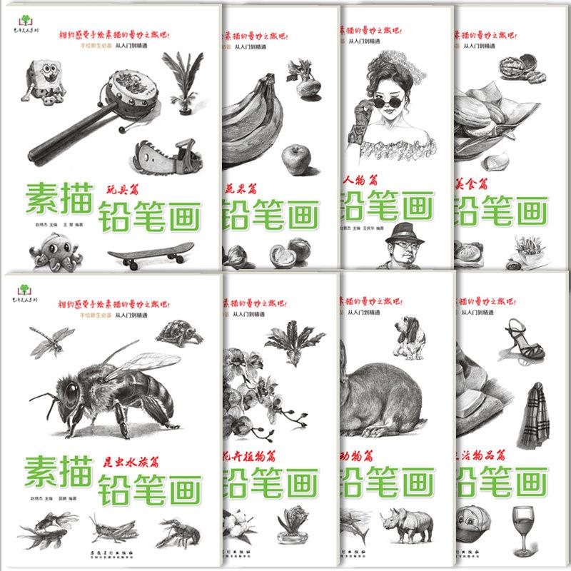 全8册素描铅笔画动物篇等手绘新生从入门到精通美术爱好者零基础技法