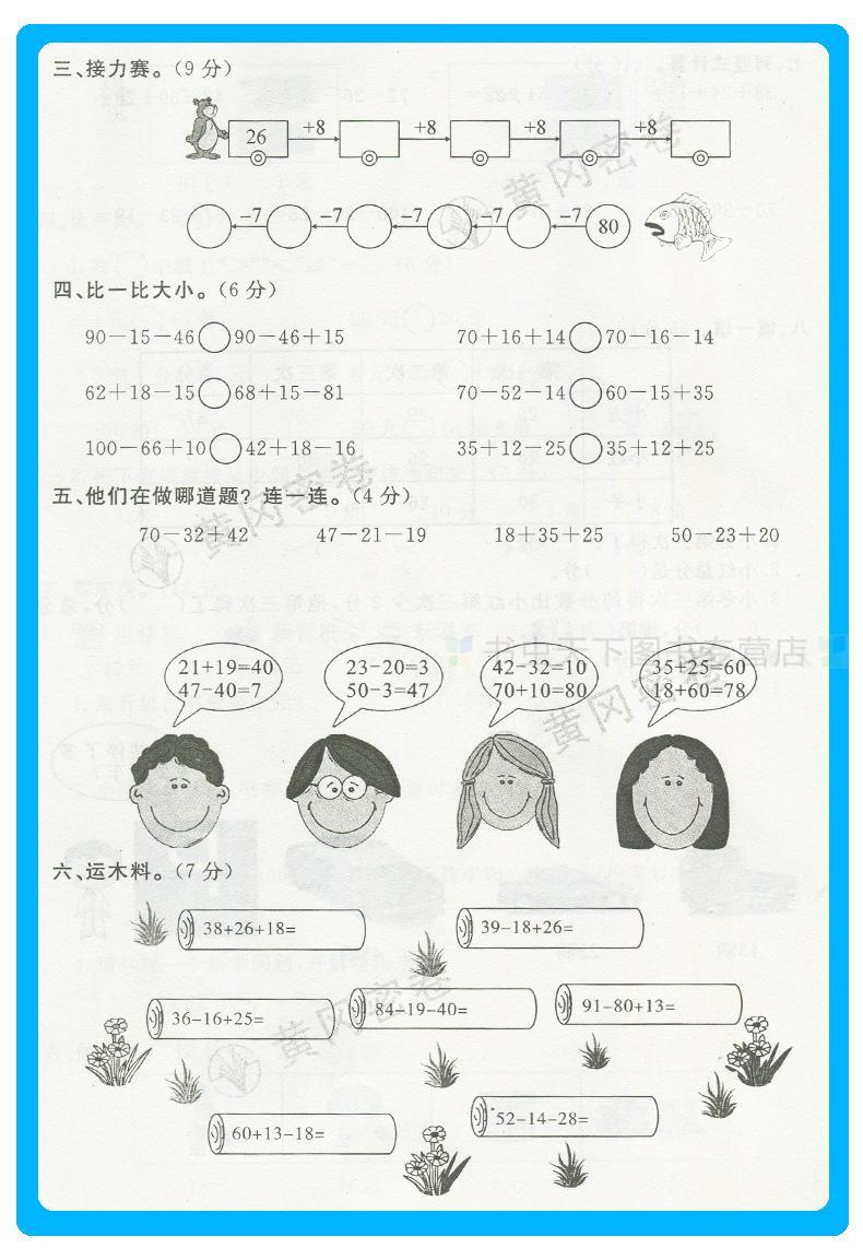 2017版王后雄黄冈密卷二年级数学上册北师版bs小学试卷小学2年级测试