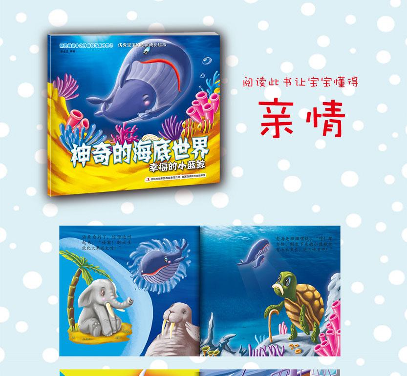 新思维绘本神奇的海底世界全8册2-3-4-5-6岁婴幼儿童绘本故事书吉林