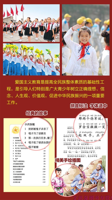 红色经典书籍 小兵张嘎 长征的故事小英雄雨来 一年级课外书注音版 三