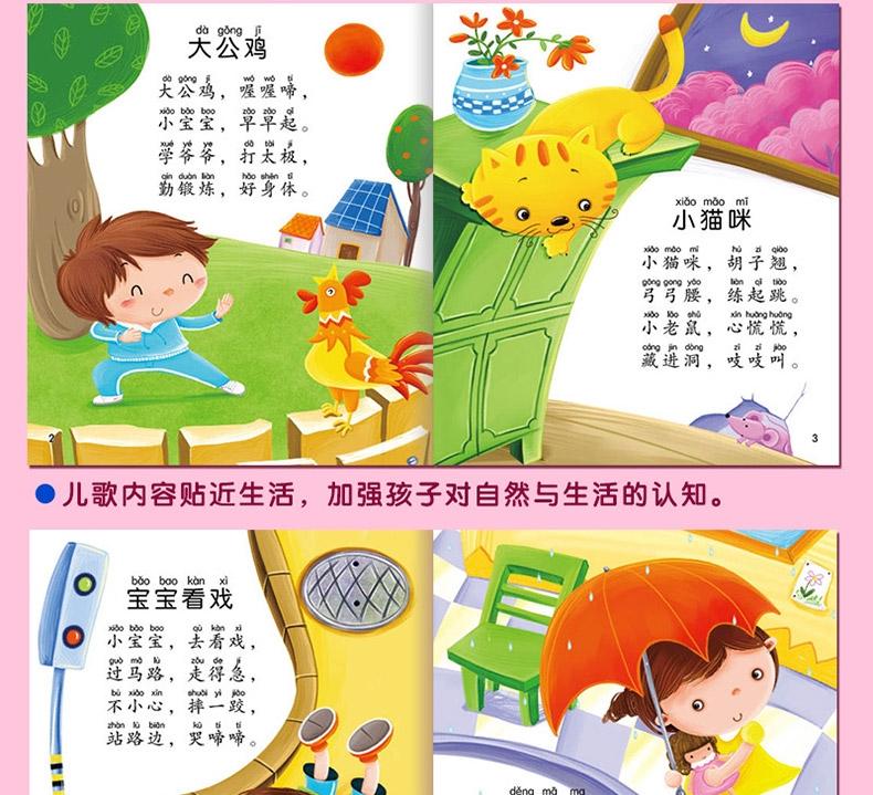 0-3岁 小红花畅销幼儿图书 三字儿歌早教书彩图拼音版 童谣书0-1-2-3