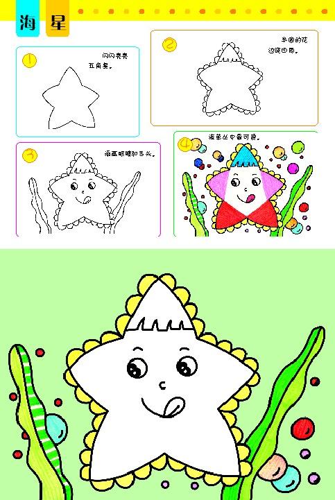 6册 幼儿美术创意画册 123456 儿童学画画基础教材 幼儿园填色涂色