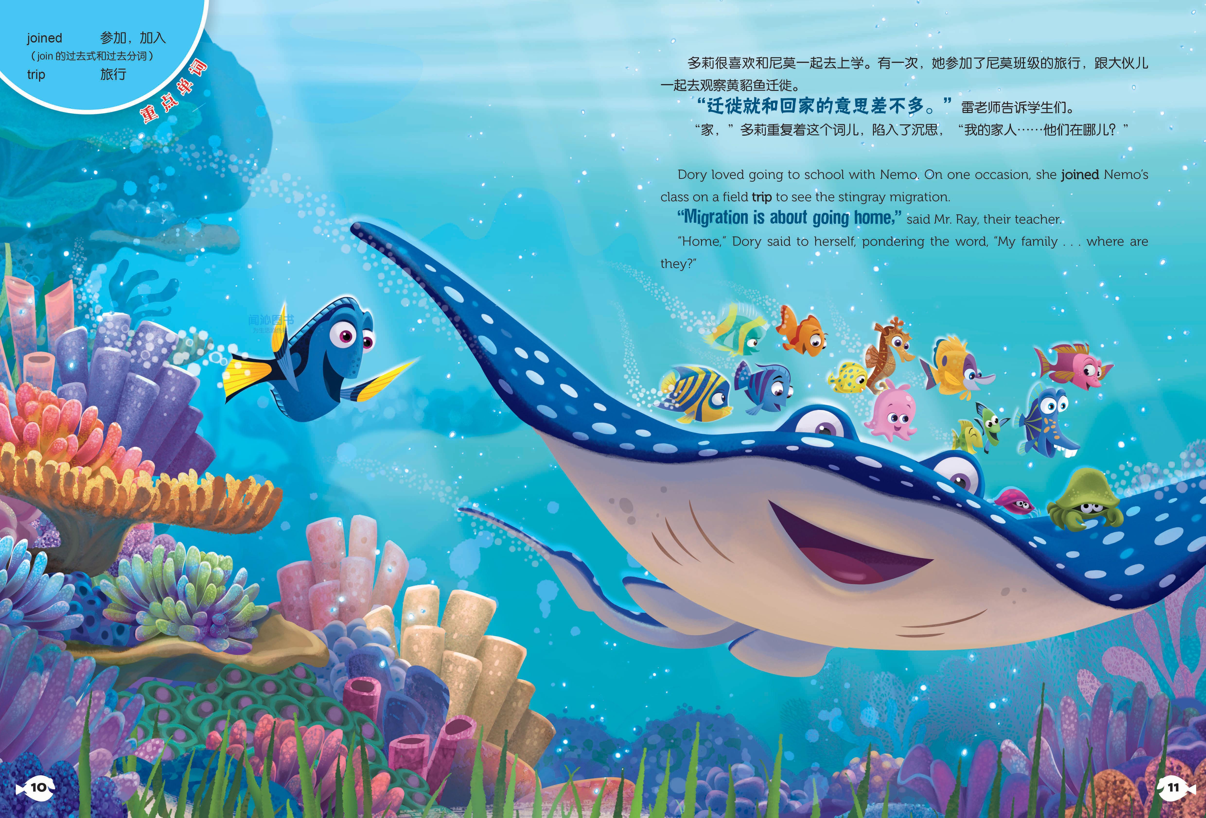 正版 海底总动员2-多莉去哪儿 双语美绘迪士尼经典电影故事 少儿童话