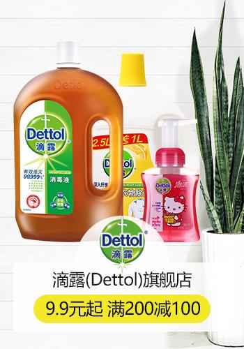 Dettol 滴露官方旗舰店