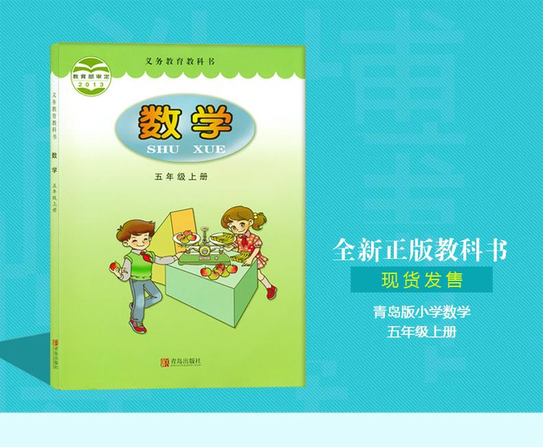 青岛版小学五年级上册数学课本 5年级上册教材 正版全彩色 五上数学