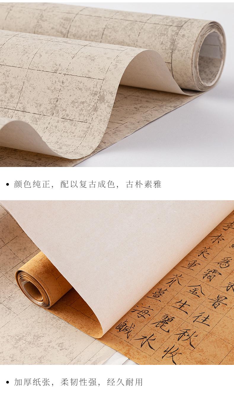 【御宝阁宣纸】宣纸蜡染复古篆隶书瘦金体中楷小楷带.