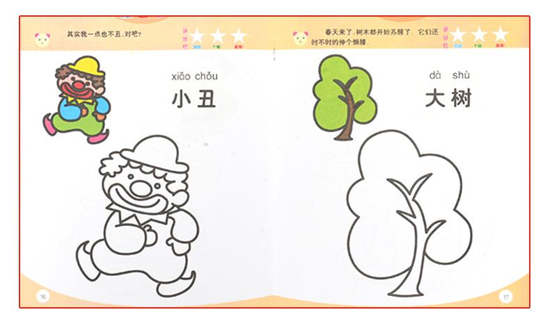 操女幼婴_小婴孩我爱涂色2-3-6岁宝宝涂鸦画填色本绘画书幼婴儿童启蒙学画画 4