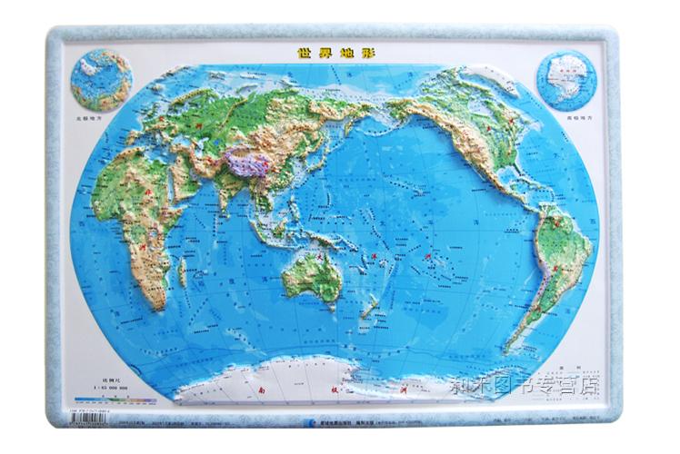 【威艾斯办公文具】世界地图
