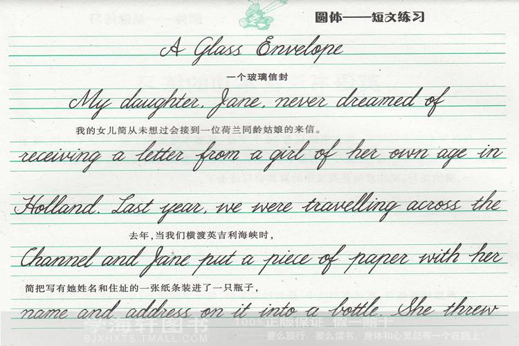 写好写快英语 于佩安英文圆体(花体)连写英文书法字帖