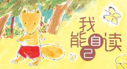 主题童书展-黄色小水桶