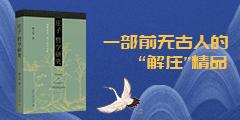 北大社-杨立华庄子哲学