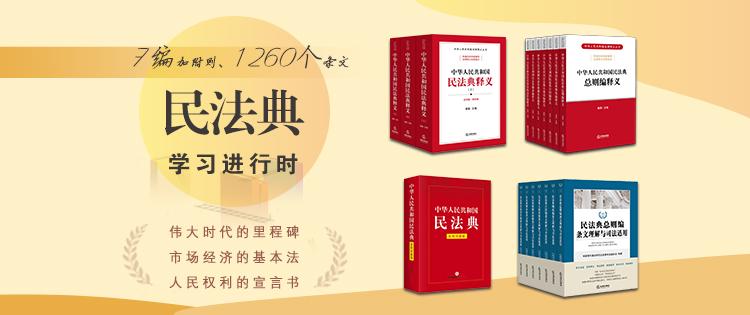 法律社-民法典
