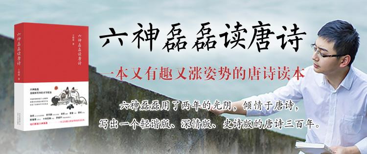 六神磊磊读唐诗