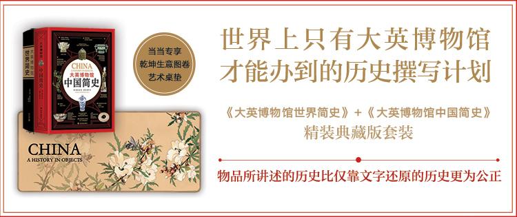 新经典-大英博物馆中国简史世界简史