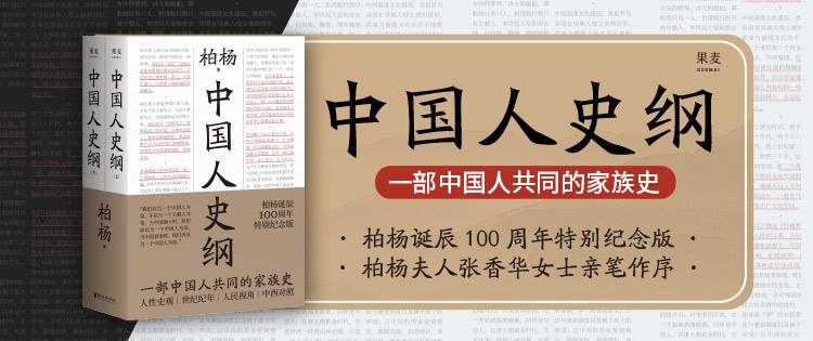 果麦-中国人史纲