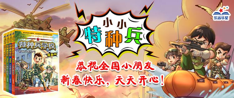 特种兵学校(漫画版) 河少社春节专题
