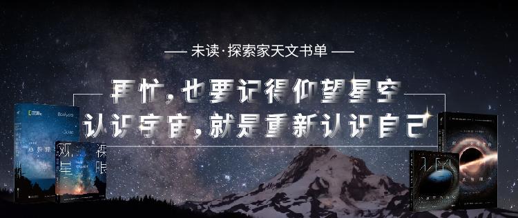 探索家 天文书单