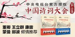 中国诗词大会(第二季)