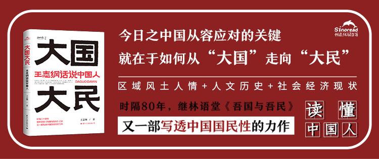 国文润华-《大国大民》
