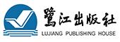 福建鹭江出版社有限责任公司