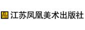 江苏凤凰美术出版社有限公司