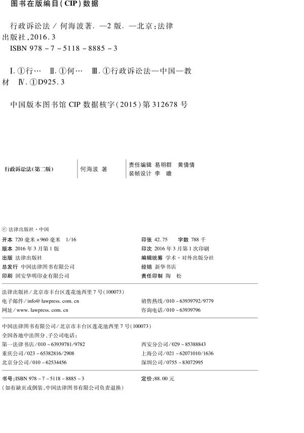 本书的篇章结构并不采用《行政诉讼法》的章节体系