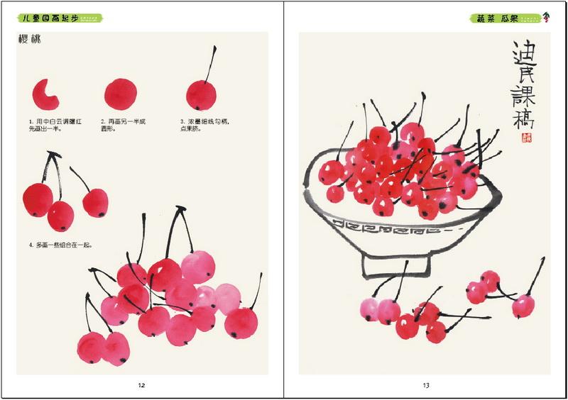 儿童水墨画荔枝画法步骤_图解步骤
