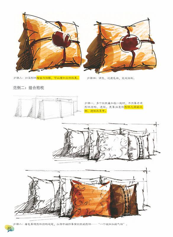 《马克笔手绘表现技法入门:室内表现》李国涛